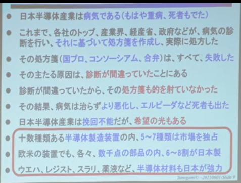 日本の半導体は瀕死の重病