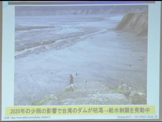 水不足の台湾のダム