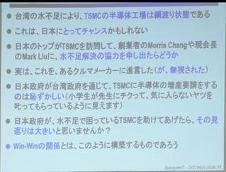 日本は水不足問題でTSMCへの支援を