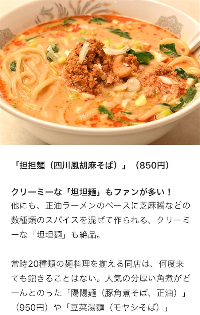 f:id:chanmanao:20180401123405j:image