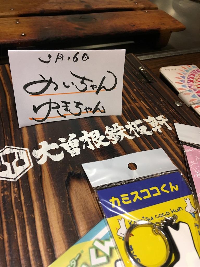 f:id:chanmei:20180321172615j:image