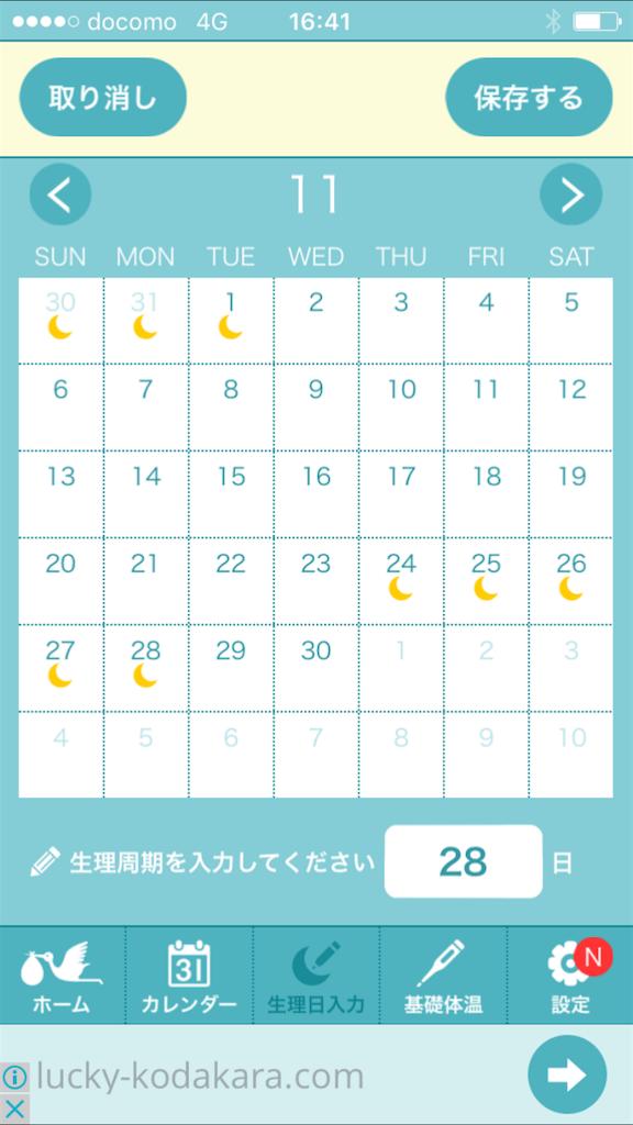 排卵予測アプリ・コウノトリカレンダー