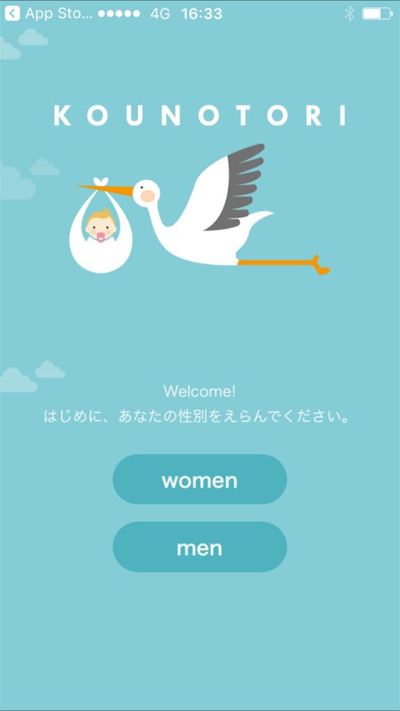 排卵予測アプリ・コウノトリ性別
