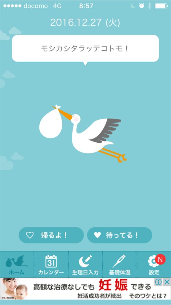 """""""排卵予測アプリ・コウノトリ通知"""