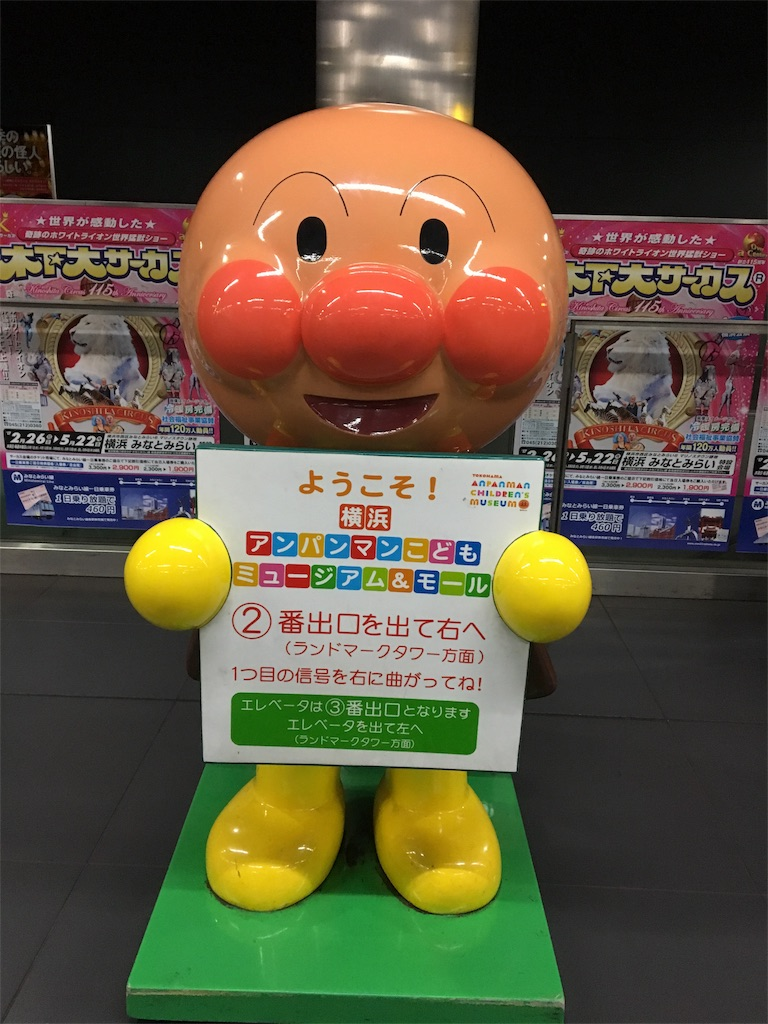 新高島駅でアンパンマンお出迎え