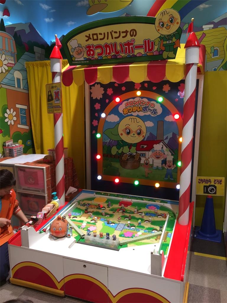 アンパンマンミュージアムカーニバル王国懐かしのゲームその1