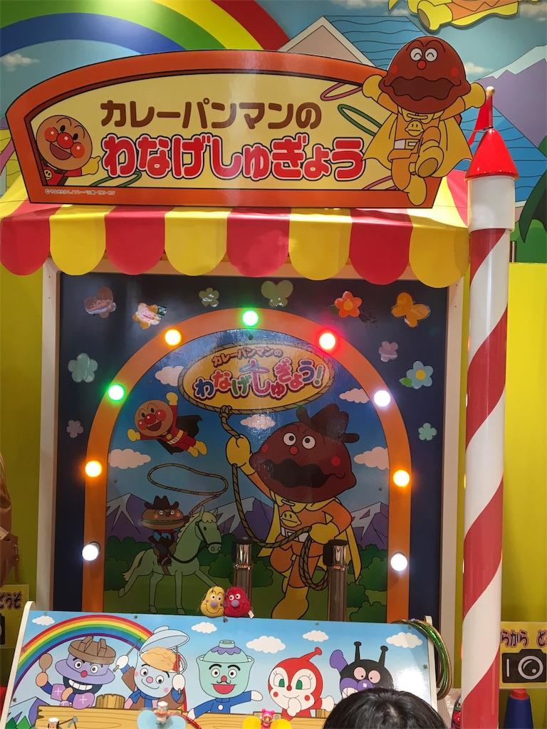 アンパンマンミュージアムカーニバル王国懐かしのゲームその2