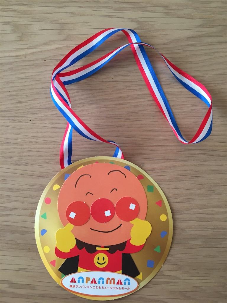 アンパンマン手作りメダル