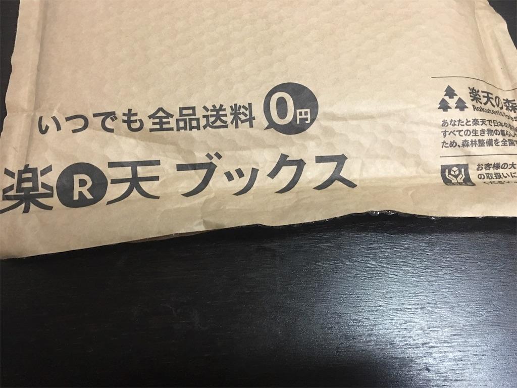 f:id:chanmiki:20170928193251j:image
