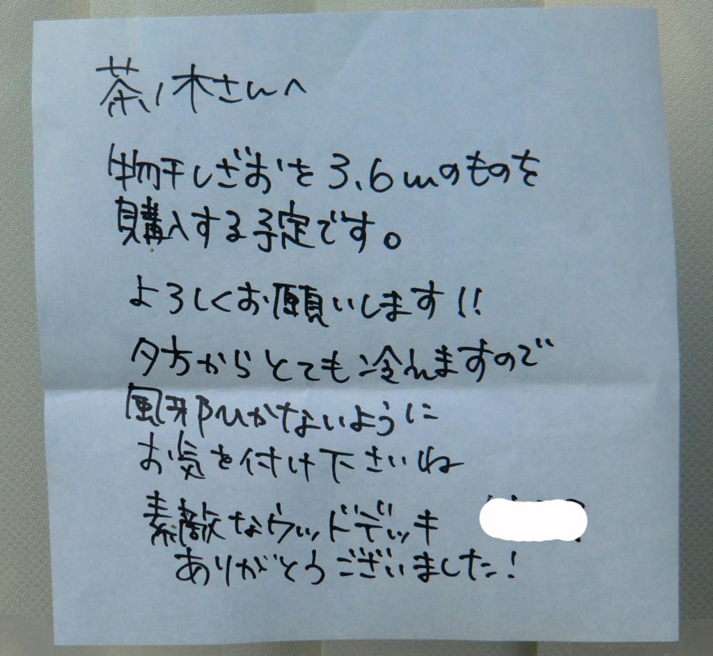 f:id:chanoki:20180403103907j:plain