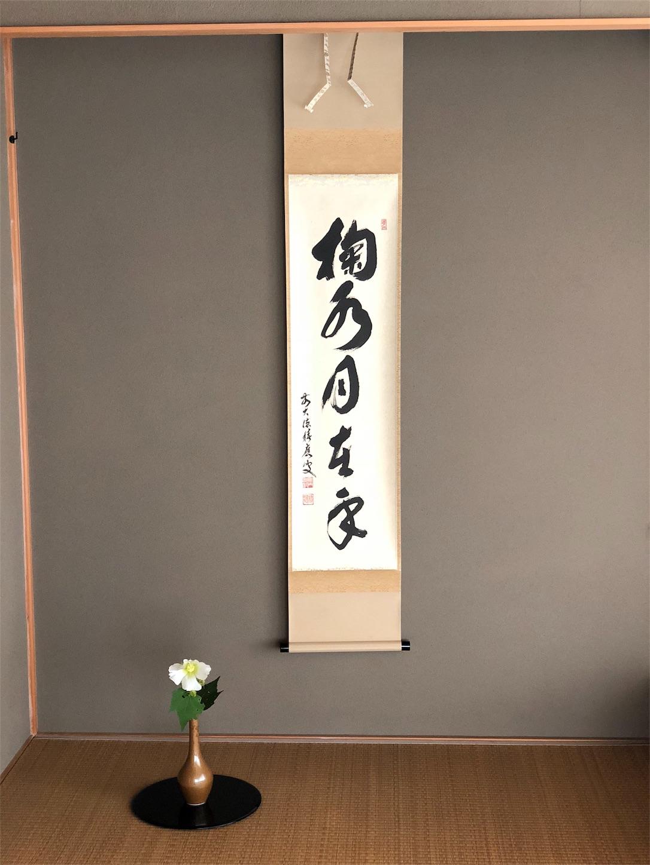 f:id:chanoyu:20180922171227j:image
