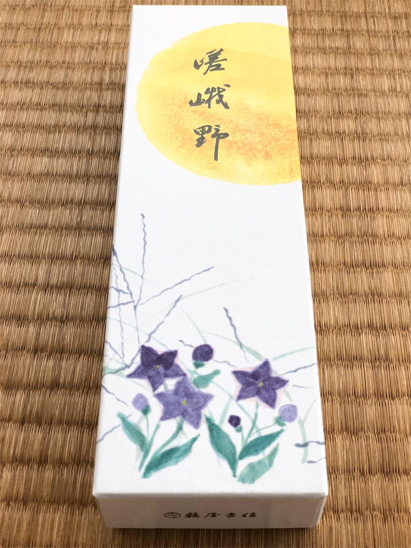 f:id:chanoyu:20180922172921j:image
