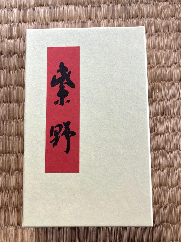 f:id:chanoyu:20181027191359j:image
