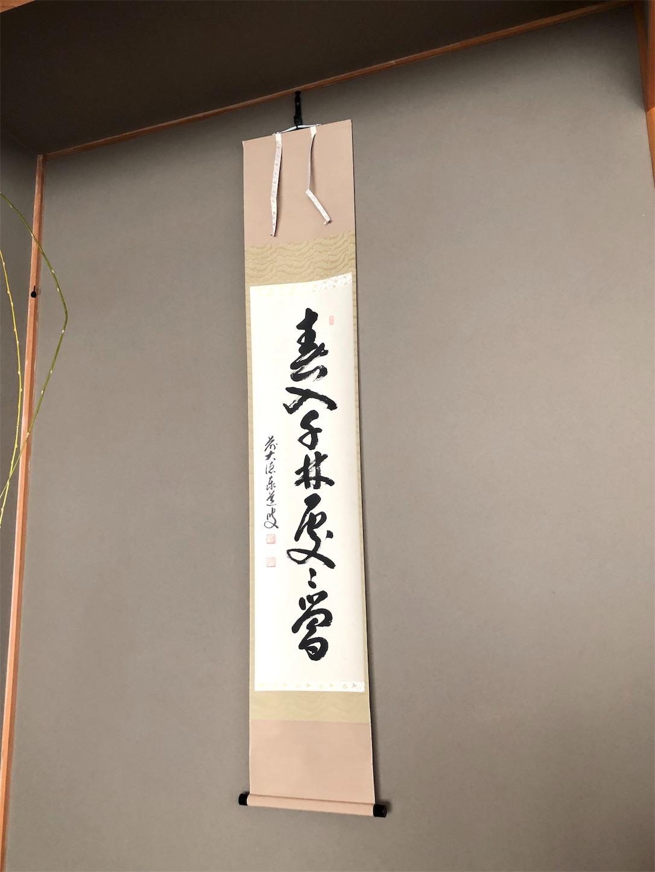 f:id:chanoyu:20190126155141j:image