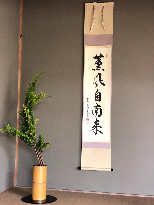 f:id:chanoyu:20190429173050j:image