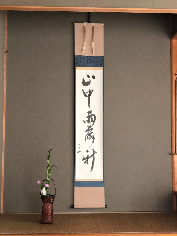 f:id:chanoyu:20190610113619j:image