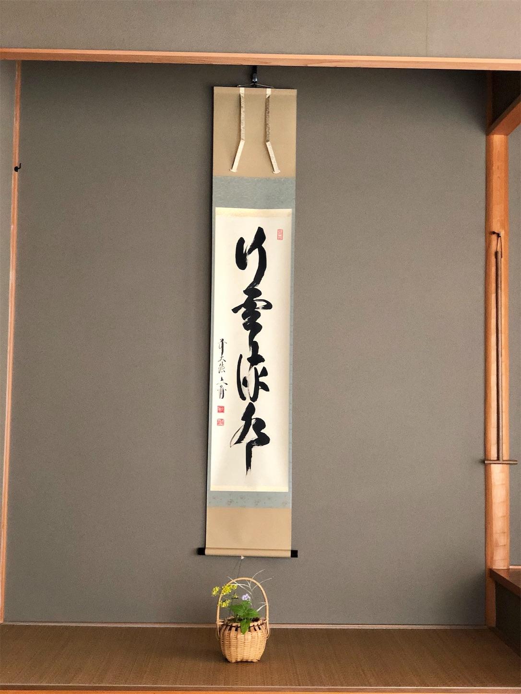 f:id:chanoyu:20190825223504j:image