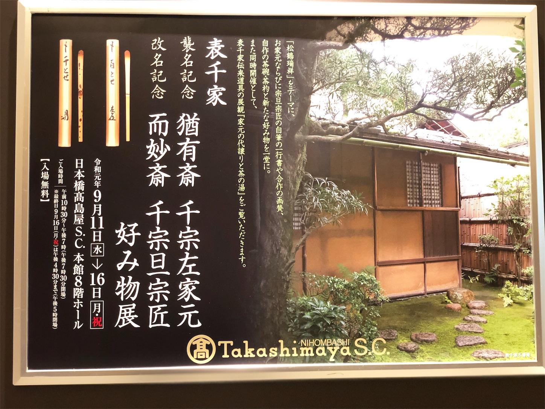 f:id:chanoyu:20190917013138j:image
