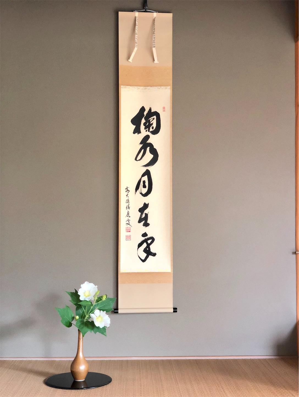 f:id:chanoyu:20191001123351j:image