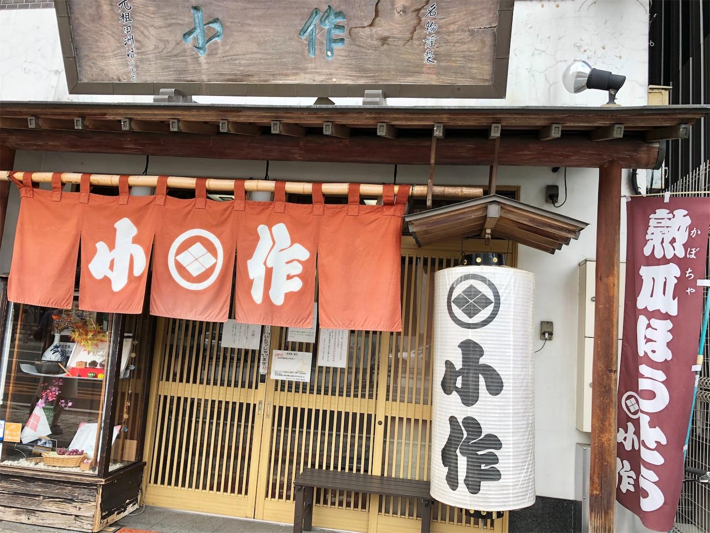 f:id:chanoyu:20191001210919j:image