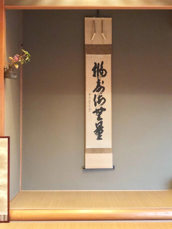 f:id:chanoyu:20191206015351j:image