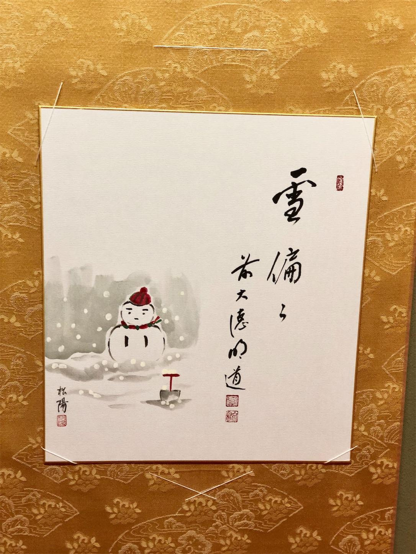 f:id:chanoyu:20191209033416j:image