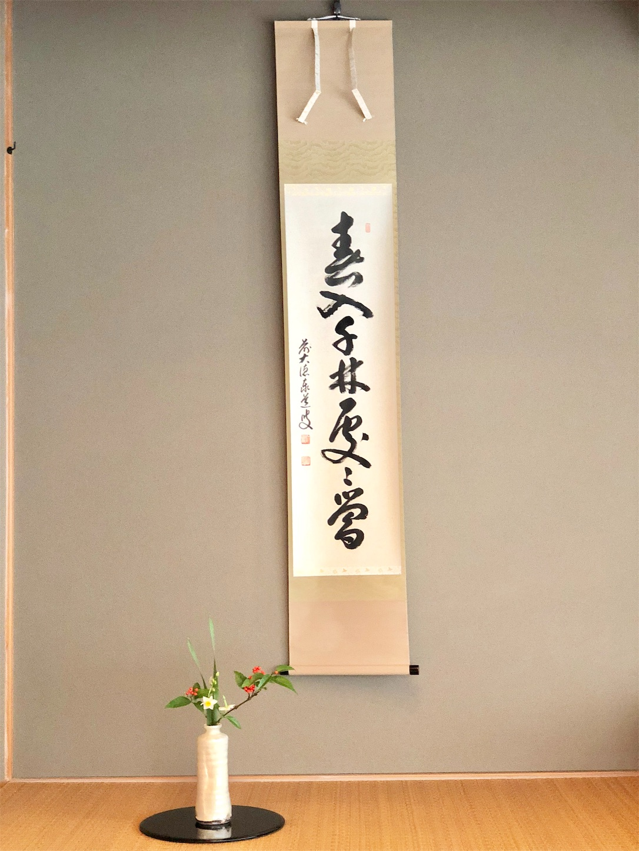 f:id:chanoyu:20200114204109j:image
