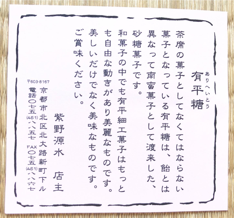 f:id:chanoyu:20200505153604j:image