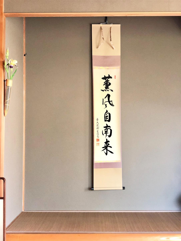 f:id:chanoyu:20200530145630j:image