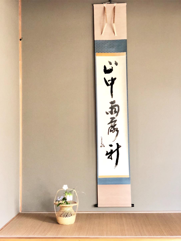 f:id:chanoyu:20200608131424j:image