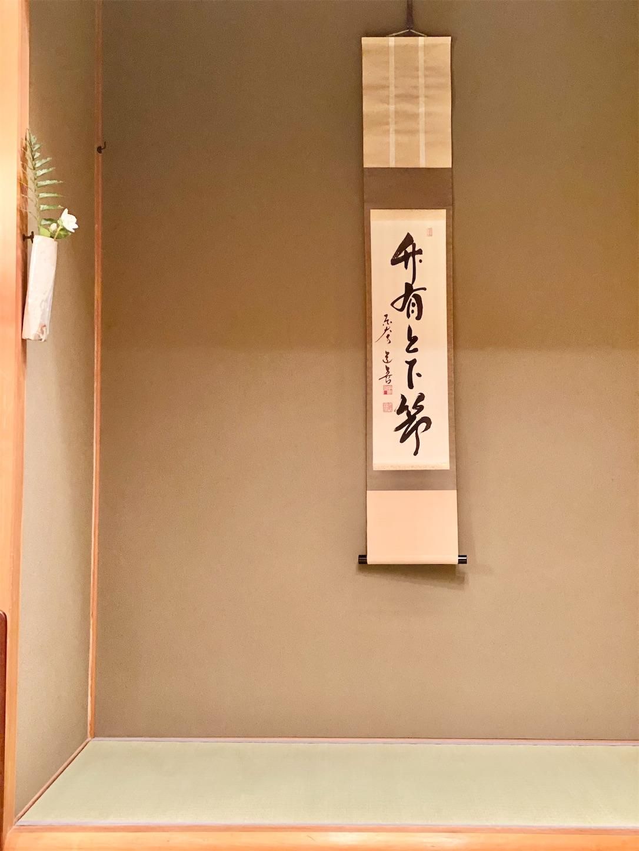 f:id:chanoyu:20201209001458j:image