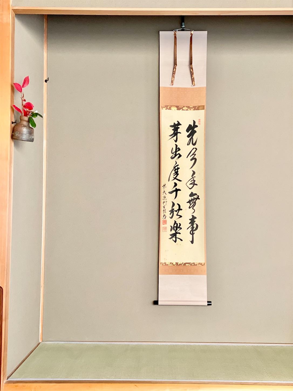 f:id:chanoyu:20201230143456j:image