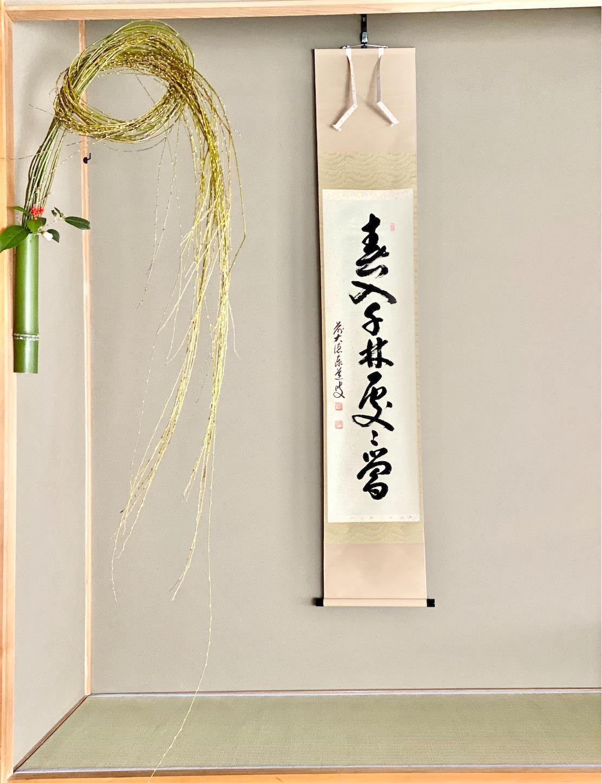 f:id:chanoyu:20210113024903j:image