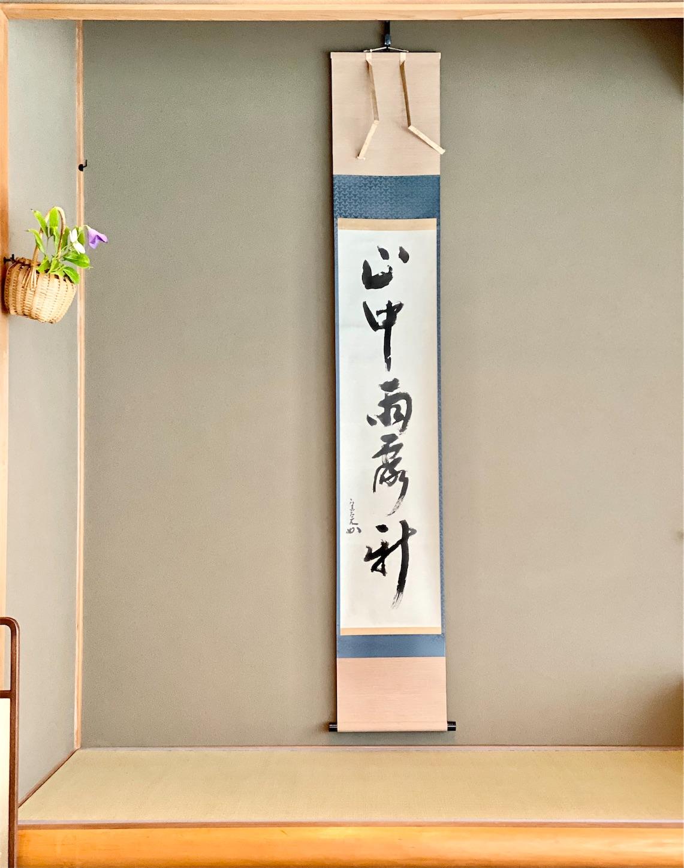 f:id:chanoyu:20210609150920j:image