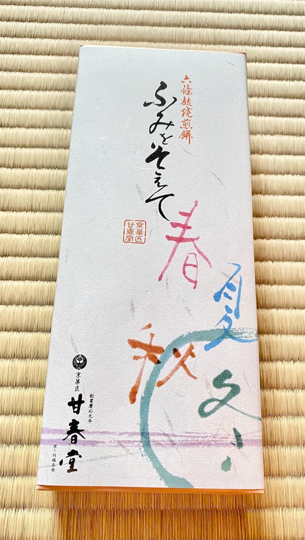 f:id:chanoyu:20210720110942j:image