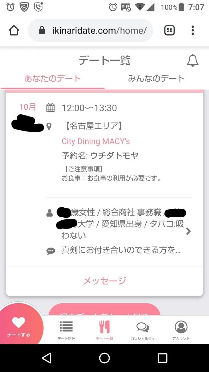 f:id:chansou7878:20191012171546j:plain