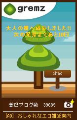 f:id:chao_Tag:20090727140552j:image