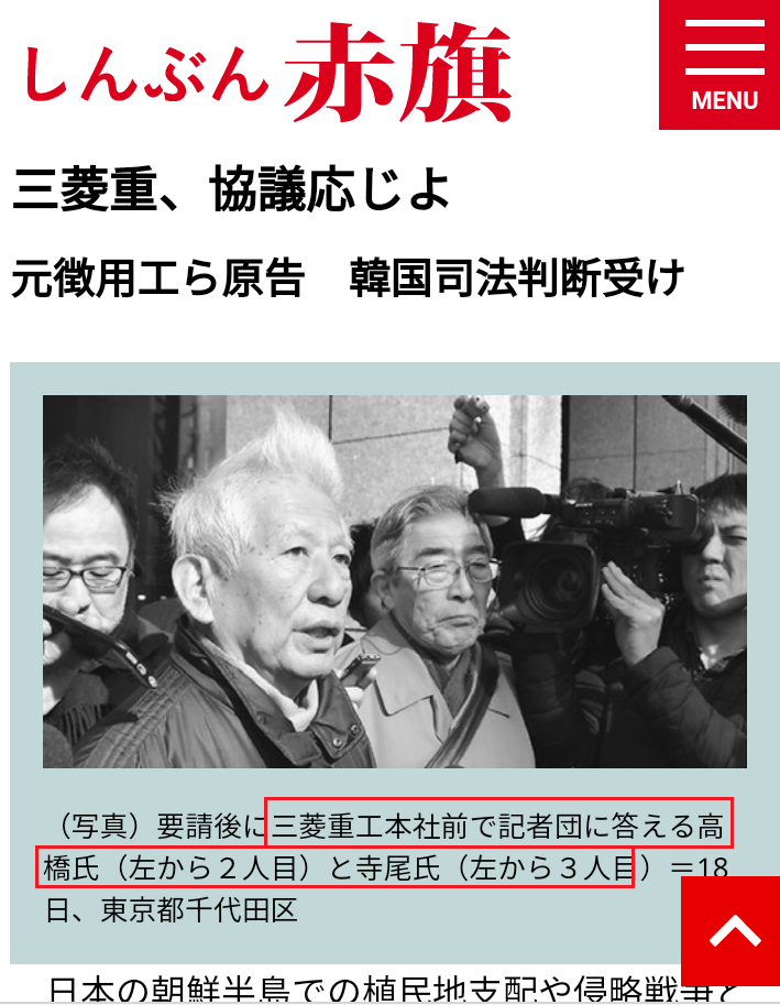 徴用工問題」の陰に日本共産党と「謎の市民団体」「日本教職員組合」が ...
