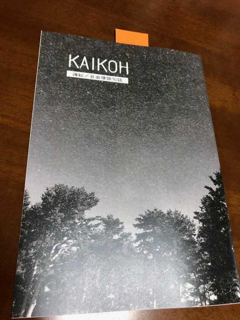 kaikoh01