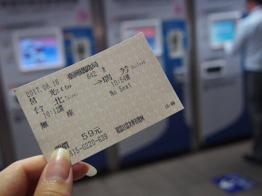 九份十分日帰り電車旅1 台湾鉄道切符の買い方の手順 Chaplog