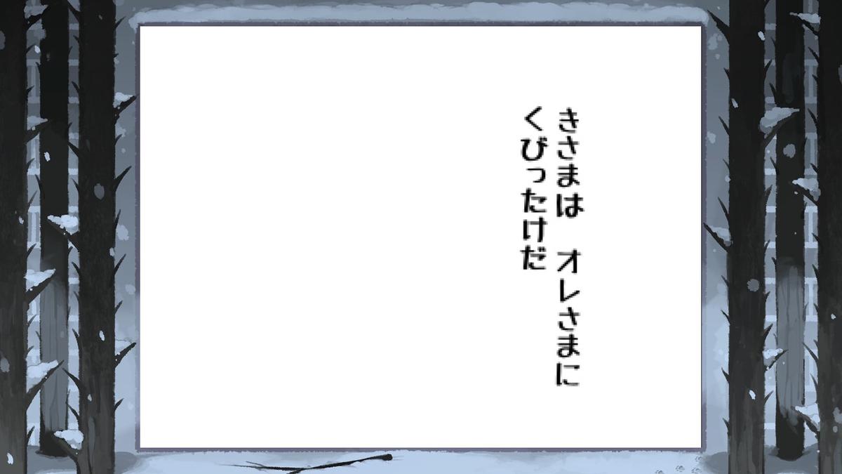f:id:chapter_final:20210112214913j:plain