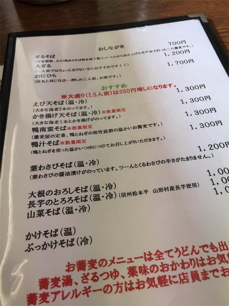 f:id:charinkooyaji:20170610170401j:image