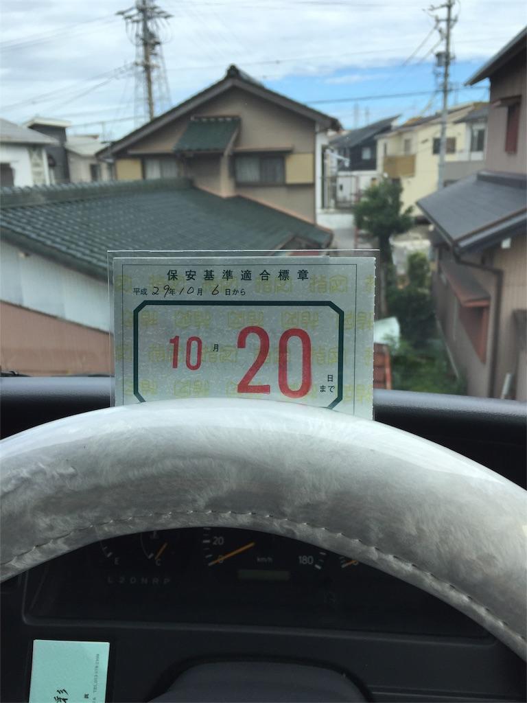 f:id:charinkooyaji:20171007174509j:image