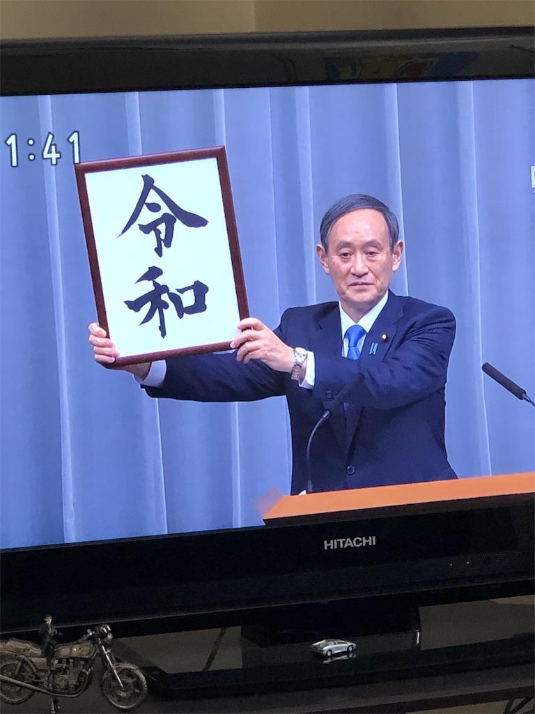 f:id:charinkooyaji:20190402080017j:image