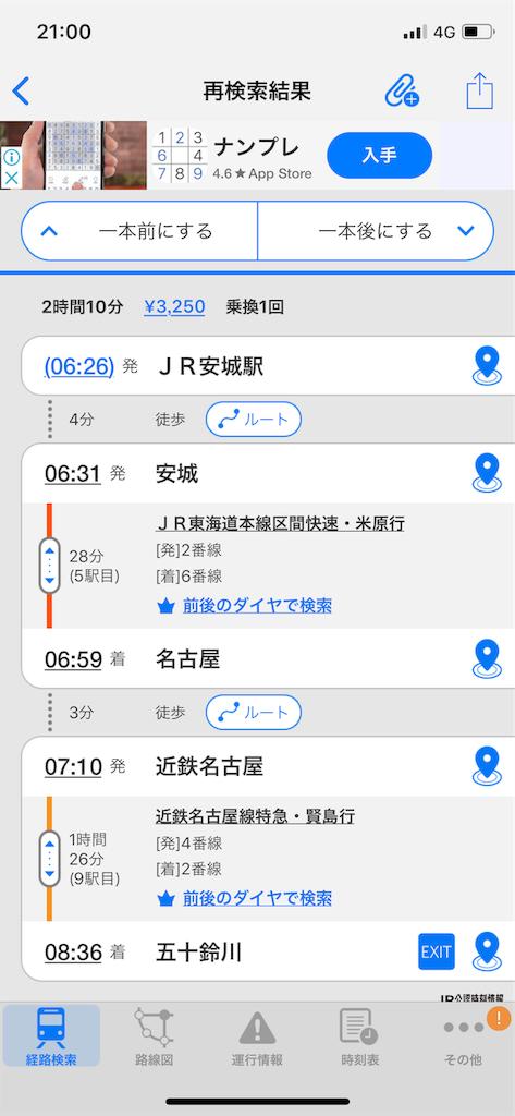 f:id:charinkooyaji:20190827074143p:image