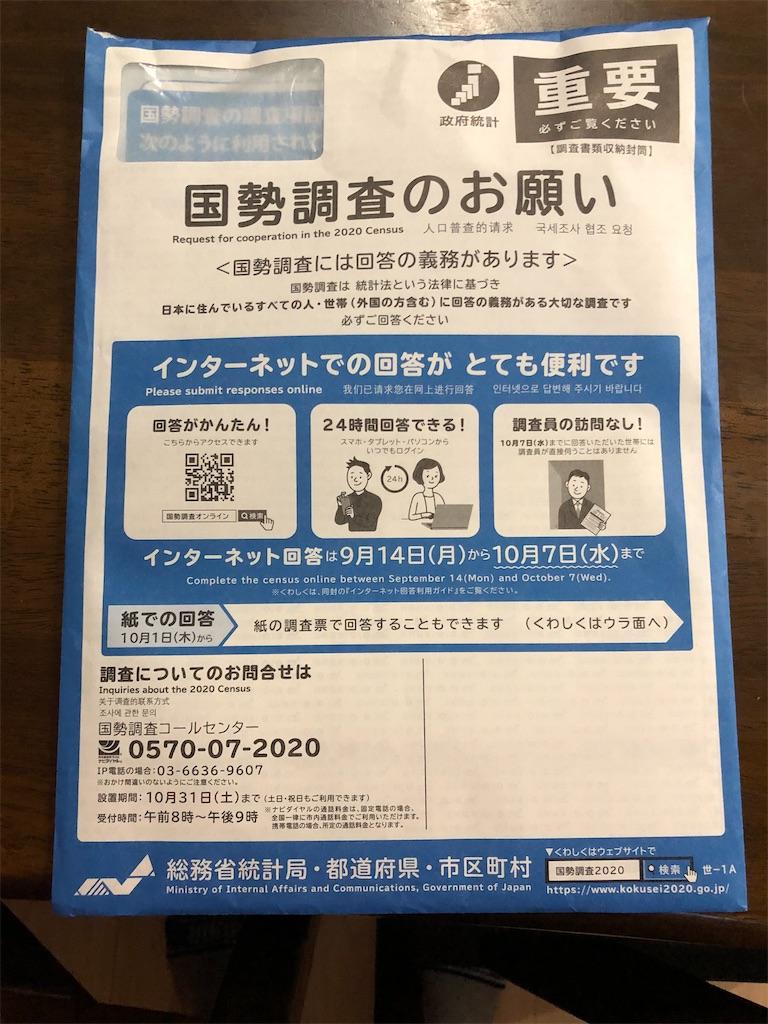 f:id:charinkooyaji:20200914185155j:image