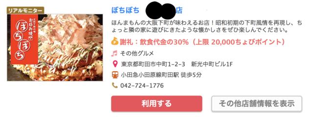 スクリーンショット 2018-05-20 20.29.58.png