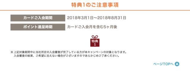 スクリーンショット 2018-06-01 21.03.13.png