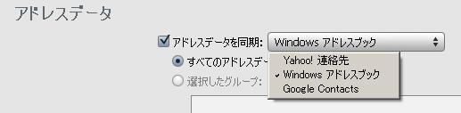 iPhone へアドレス帳移行