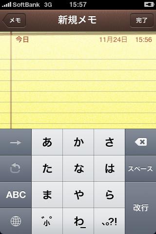 iPhone 文字入力